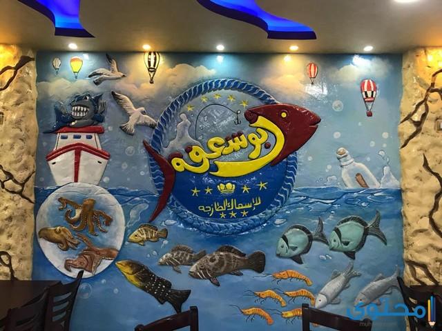 مطعم سمك في مرسى مطروح