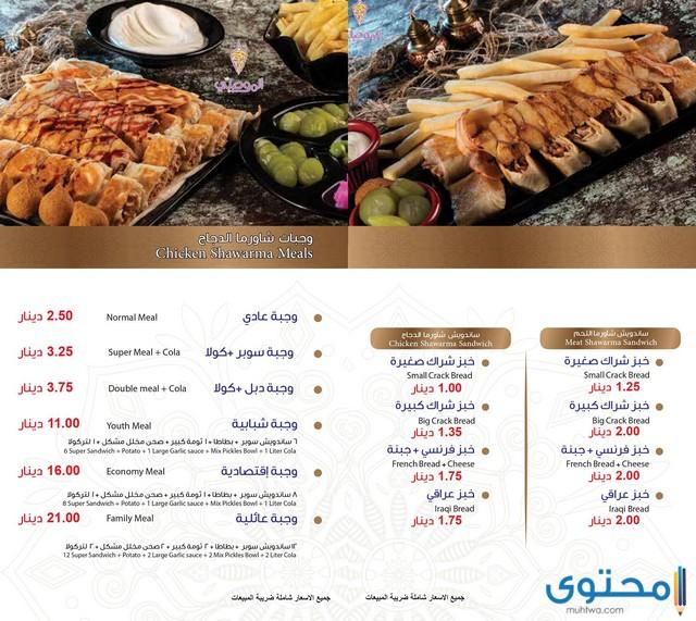 مطعم شاورما في الأردن