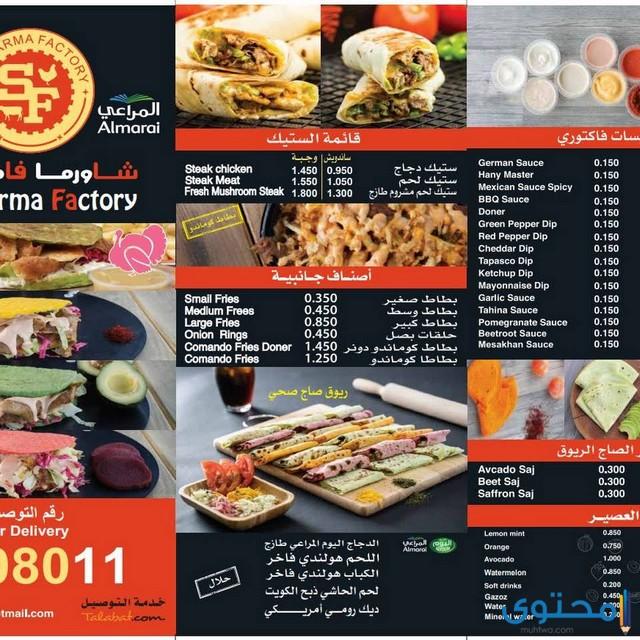 مطعم شاورما في الكويت