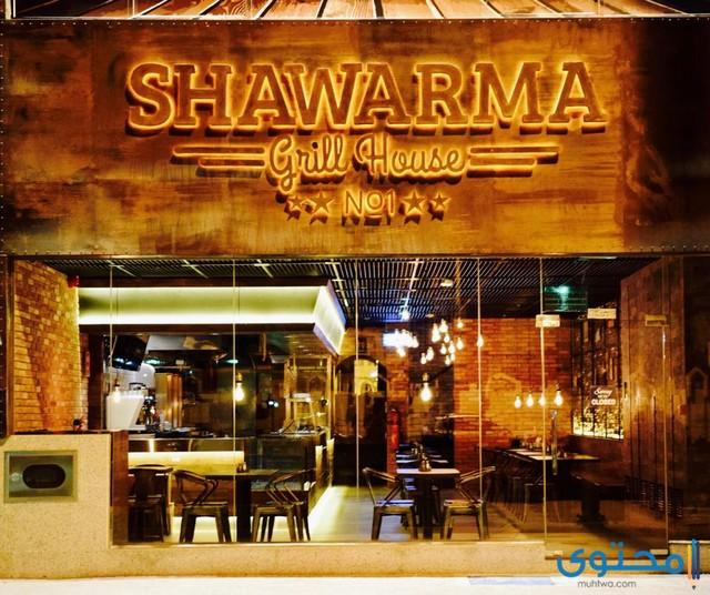 مطعم شاورما في دبي