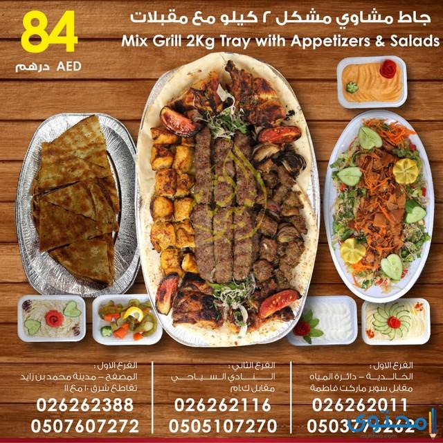 مطعم مشاوي في أبوظبي