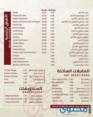 مطعم مشاوي في الأردن
