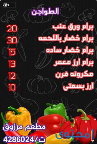 مطعم مشاوي في الإسكندرية
