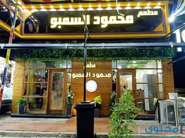 مطعم مشاوي في الإسماعيلية