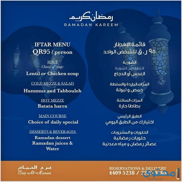 مطعم مشاوي في الدوحة
