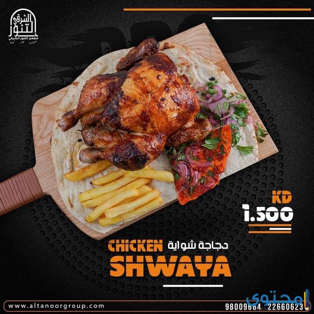 مطعم مشاوي في الكويت