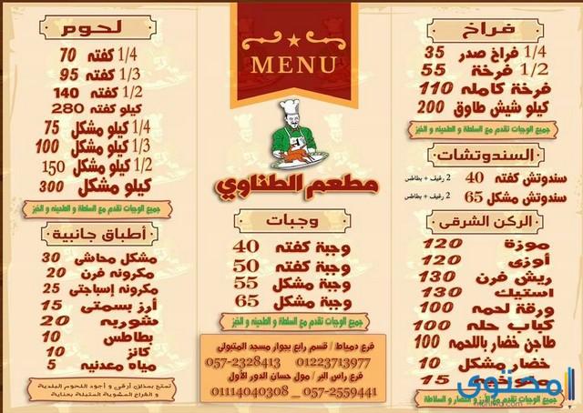 مطعم مشاوي في دمياط