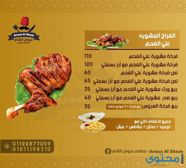 مطعم مشاوي وشاورما في مطروح