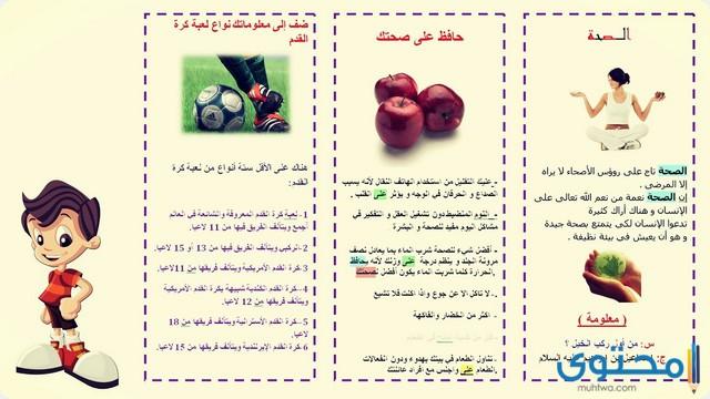 مطويات عن الغذاء الصحي