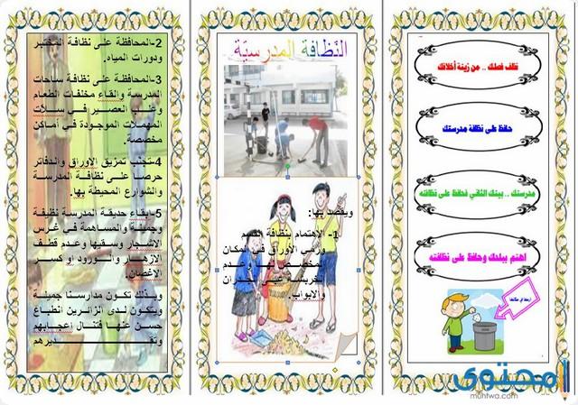 مطويات عن النظام والترتيب في المدرسة والحياة موقع محتوى