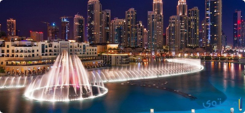 النافورة دبي