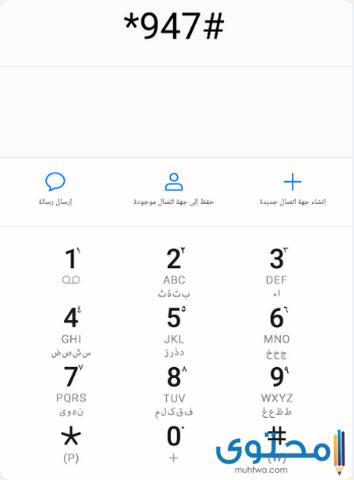معرفة رقم اتصالات