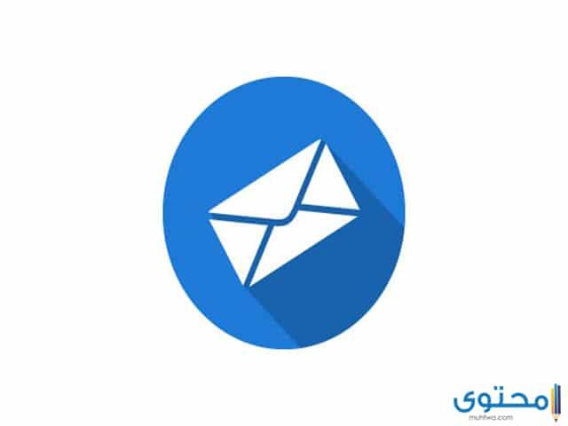 معرفة رقم البريد الالكتروني بتاعي