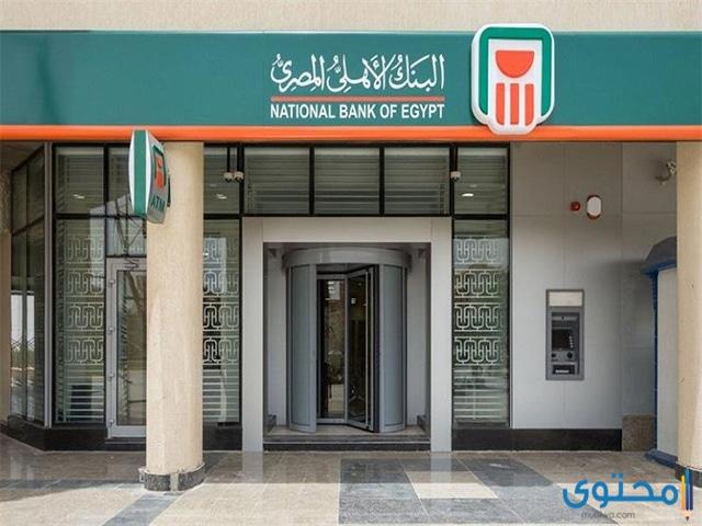 معلومات عن قروض البنك الاهلى 2021