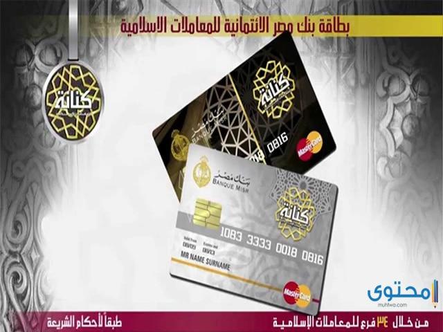 معلومات عن قروض بنك مصر فرع المعاملات الإسلامية