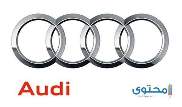معنى شعار سيارة أودي
