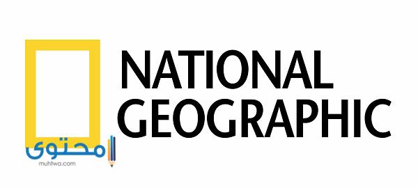 معنى شعار ناشيونال جيوغرافيك