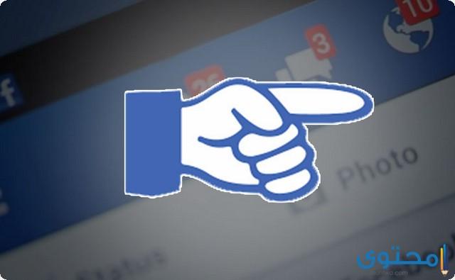 معنى نكز في الفيس بوك
