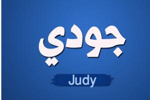 معني اسم جودي