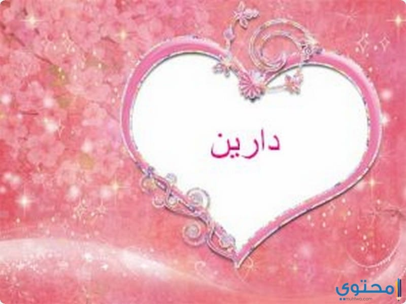 معني اسم دارين الزهرة المتفتحة Dareen - موقع محتوى