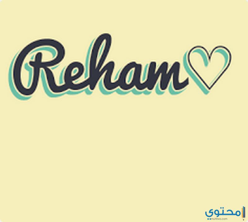 معنى اسم ريهام
