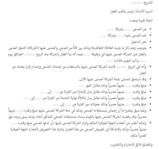 نموذج تقديم شكوى لمكتب العمل في قطر موقع محتوى