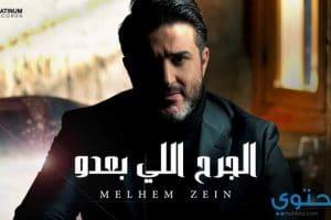 كلمات أغنية الجرح اللى بعدو ملحم زين 2017