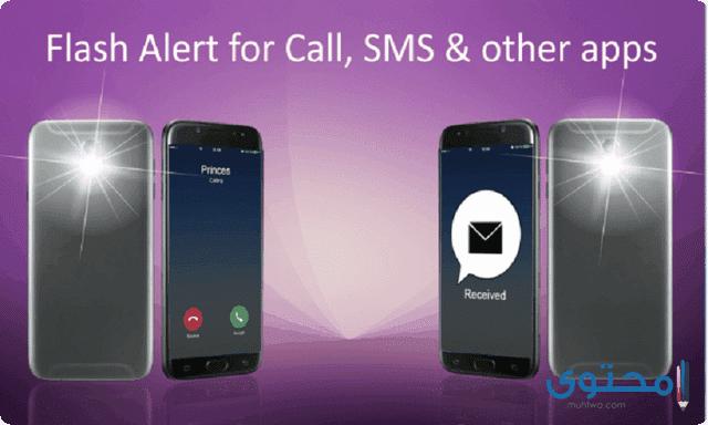 مميزات تطبيق Flash Alerts on Call and SMS