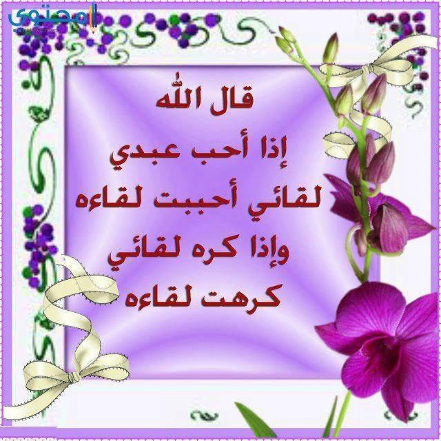 منشورات إسلامية 2021