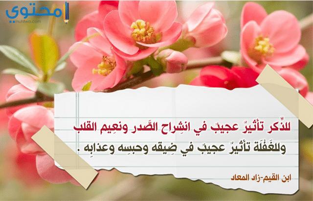 منشورات إسلامية جاهزة