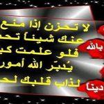 منشورات الفيس بوك إسلامية 2018