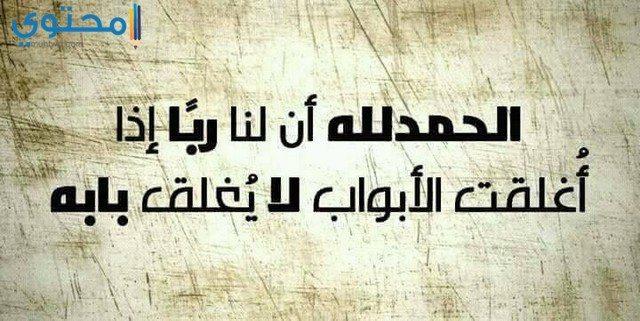 منشورات إسلامية قصيرة