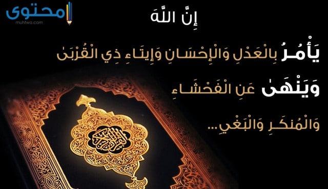 منشورات اسلامية بالصور