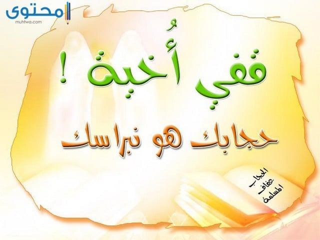 منشورات اسلامية مؤثرة