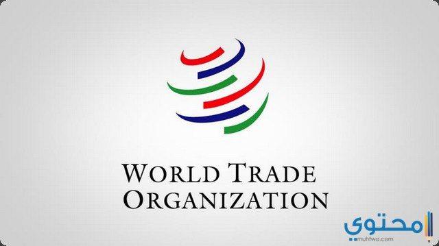 ما هي مهام منظمة التجارة العالمية