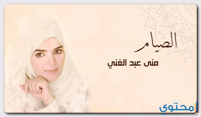 كلمات اغنية الصيام منى عبد الغني