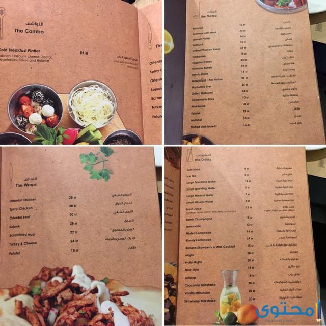 منيو مطعم لميس