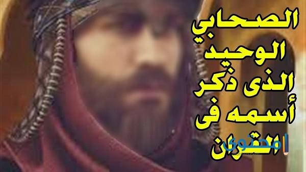 من هو الصحابي الذي ورد اسمه صريحا في القرآن