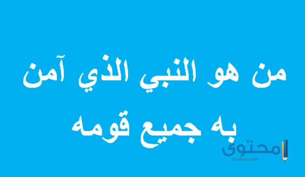 من هو النبي الذي آمن به جميع قومه