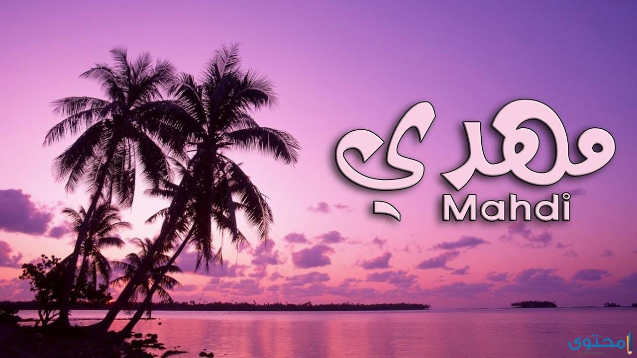 معنى اسم مهدي وصفاته موقع محتوى 3