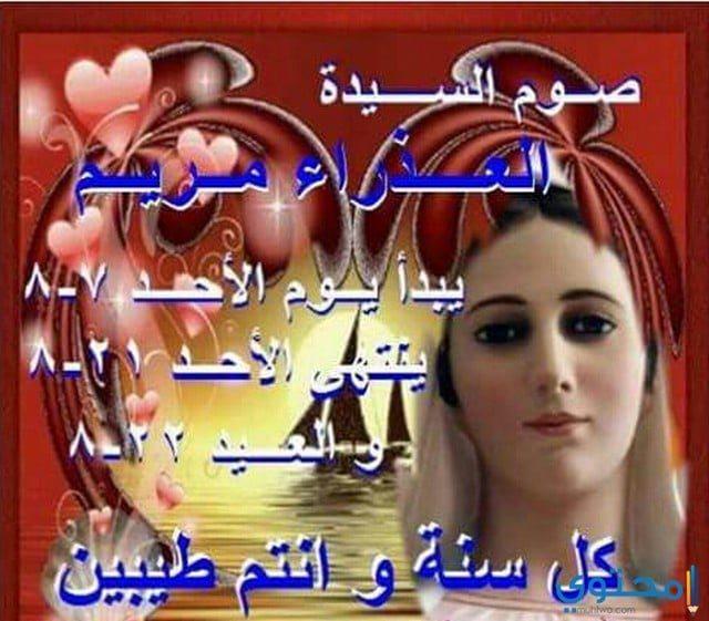صوم السيدة العذراء مريم