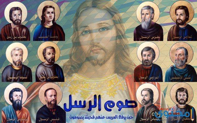 صوم الرسل