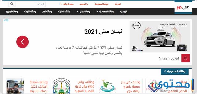 مواقع توظيف للعمل في دبي