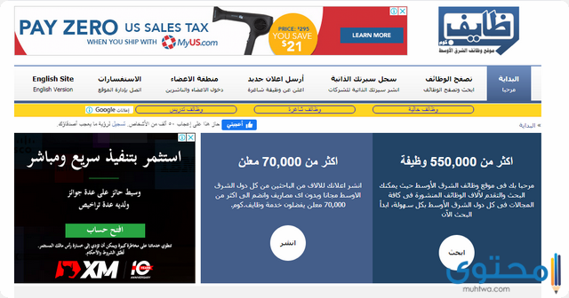 مواقع التوظيف في الامارات
