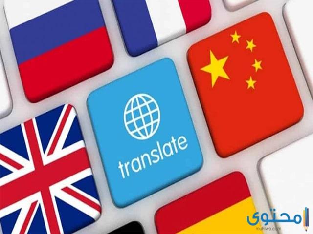 مواقع ترجمة ابحاث علمية مجانية