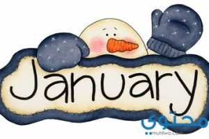 صفات مواليد شهر يناير 1 (الجدي والدلو)