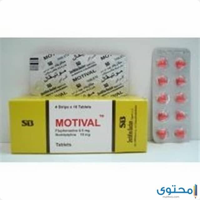 موتيفال Motival مضاد للاكتئاب والقلق