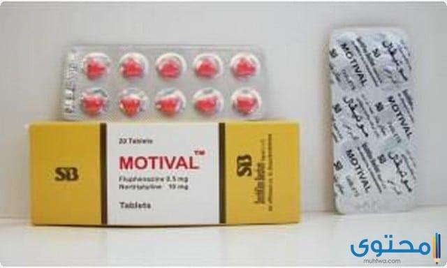 الجرعة وطريقة استعمال دواء موتيفال