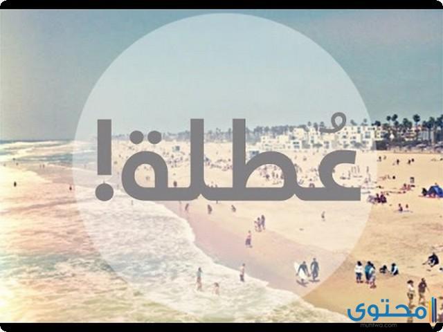 موضوع تعبير جديد عن الإجازة الصيفية 2022