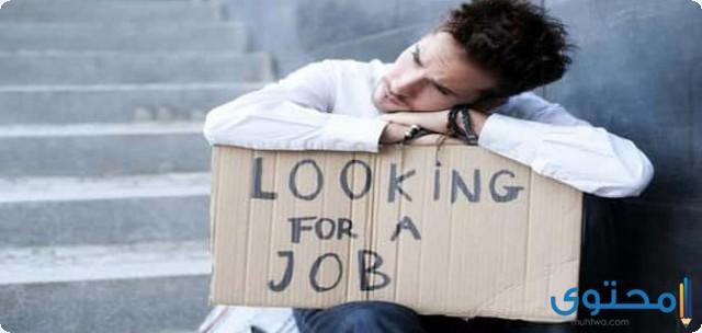 موضوع تعبير جديد عن البطالة 2020